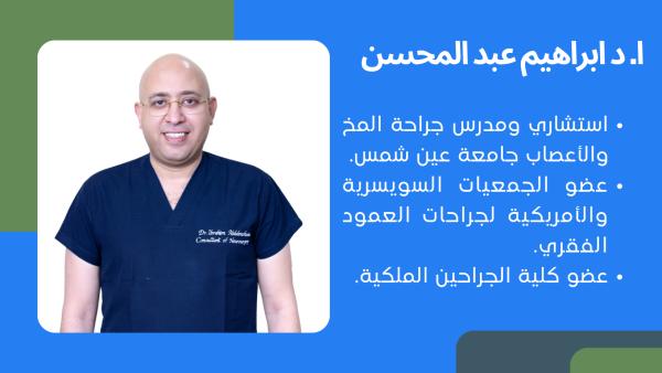 دكتور جراحة مخ وأعصاب ابراهيم عبد المحسن